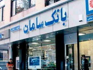 Saman Bank-1445983258444